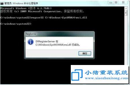 Win7弹窗regsvr32提示 Shdocvw.l已加载