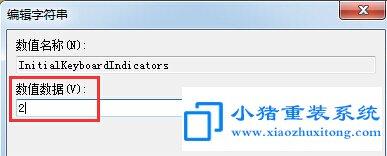 笔记本键盘的NumLock不能被体现,怎么办?