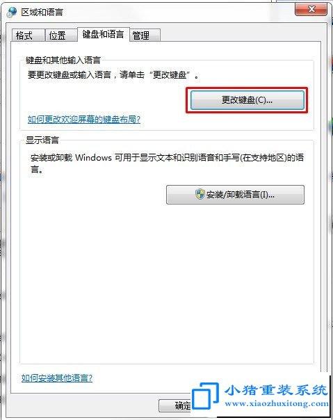 win7语言栏不见了怎么修复?