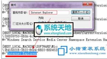 win10系统桌面IE图标不能清除有什么办法?