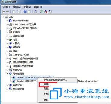 win7宽带连接错误651具体是什么故障