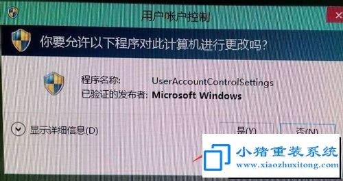 Win10用户账户控制设置的取消方法