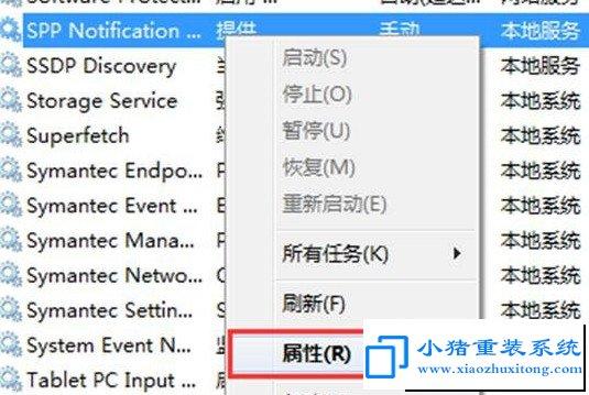 Win7系统输入KEY激活码显示不成功怎么办?