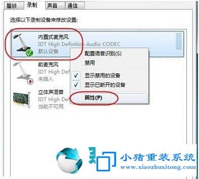 win7下电脑音箱有电流声音会怎样?