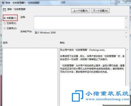win7启用不了任务管理器的原因与对策