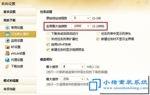 Win7旗舰版迅雷7.9登录失败的解决办法