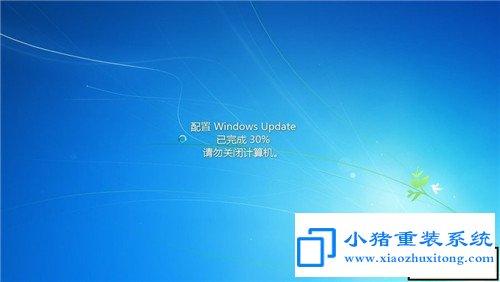 Windows7系统更新配置要怎样关闭