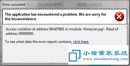 win7软件运行violation at address提示咋办?