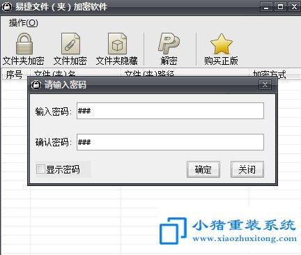 win7旗舰版对文件夹设置密码的步骤
