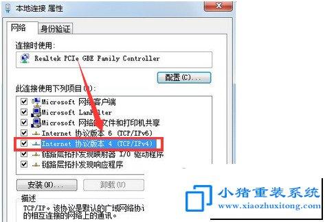 Win7伪装ip的系统设置怎么操作?