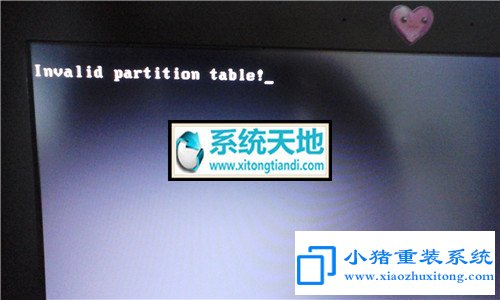 Win10开机Invalid partition table提示要怎样修复