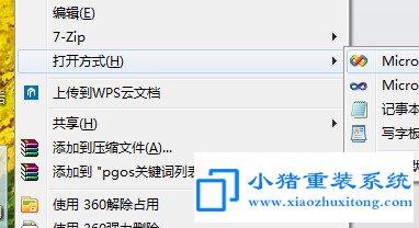 Win7文件打开方式可以还原最初吗?