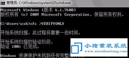 windows系统提示系统丢失文件如何解决?