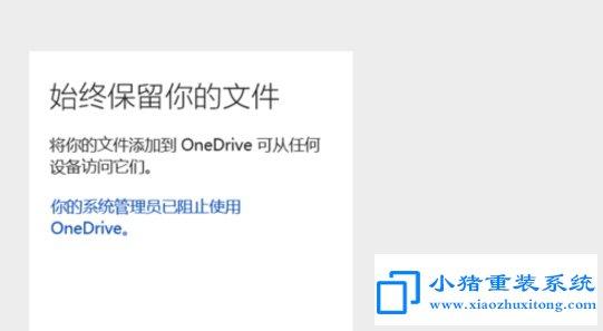 win8.1系统OneDrive同步服务如何关闭?