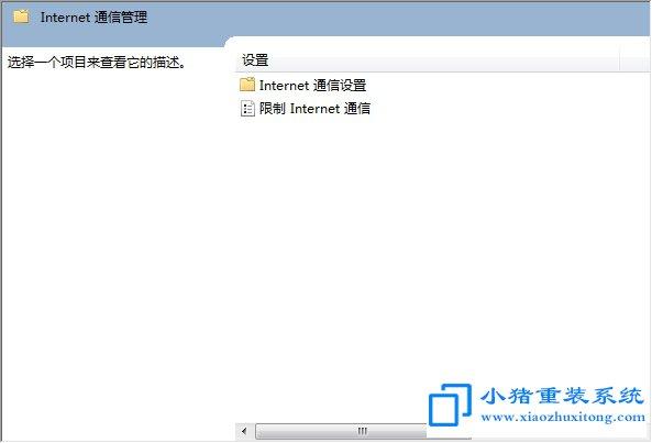 win7系统无Internet访访问权限怎么办