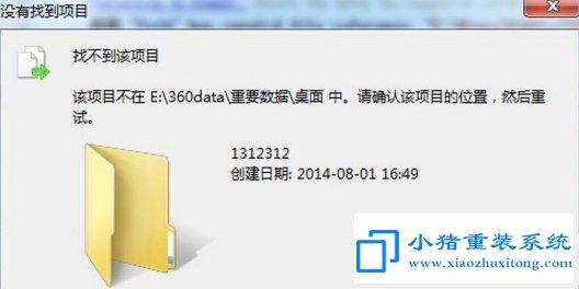 win7删除文件时提示找不到该项目怎么办?