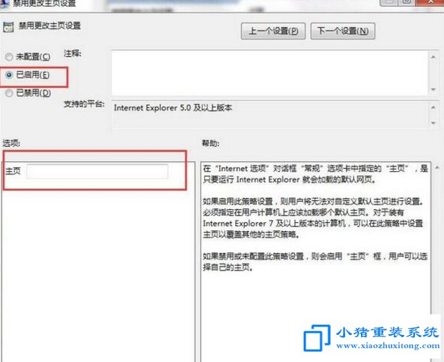 电脑IE浏览器主页被篡改怎么解决?