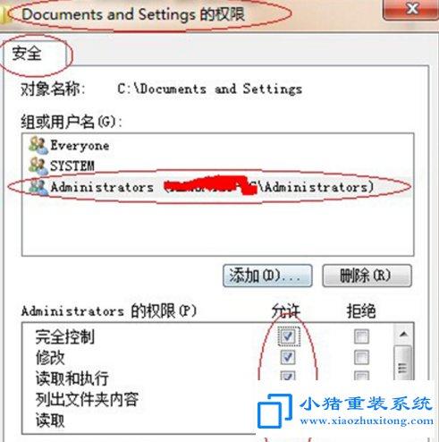 Win7系统C盘文件拒绝访问怎么解决?