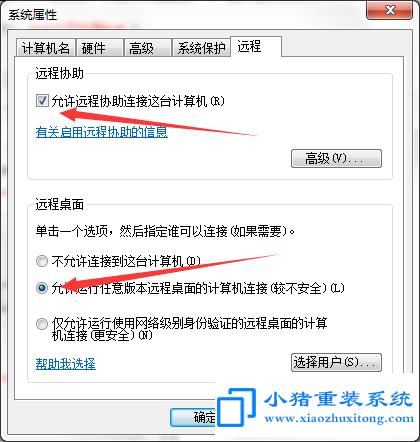 电脑无法使用QQ远程功能怎么办?