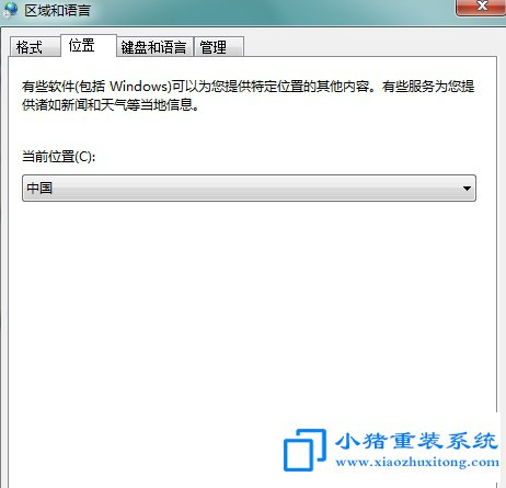 win7系统打开软件出现乱码怎么办?