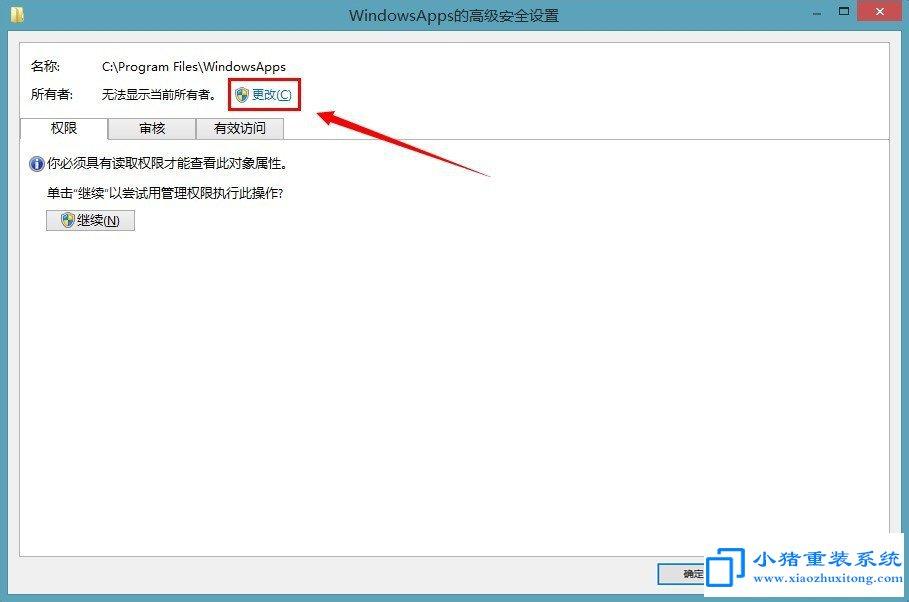 win8应用商店下载的软件保存在哪个文件夹?