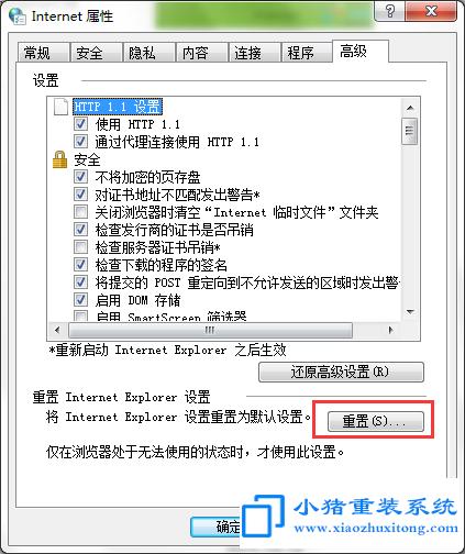 win7访问网页会出现缓慢/卡死如何解决?