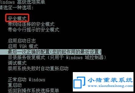 Win7开机提示windows未能启动如何解决?