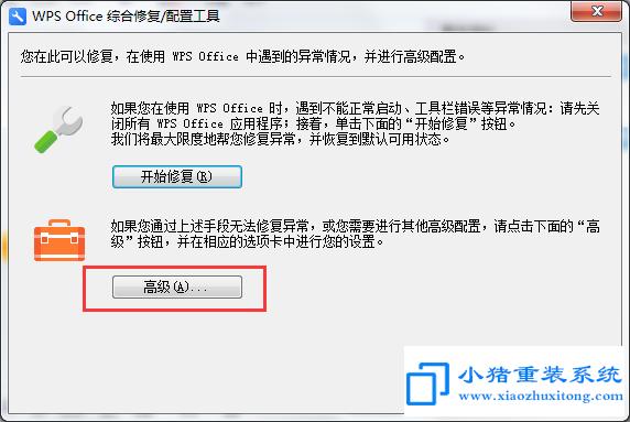 wps推广小程序卸载不了怎么办?