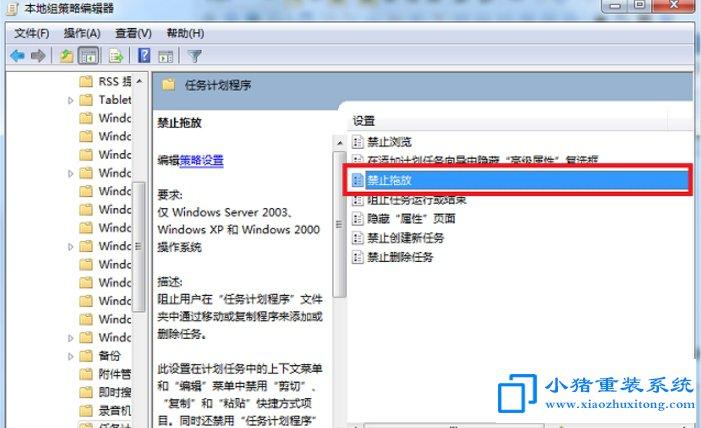 win7系统鼠标拖不了文件如何解决?