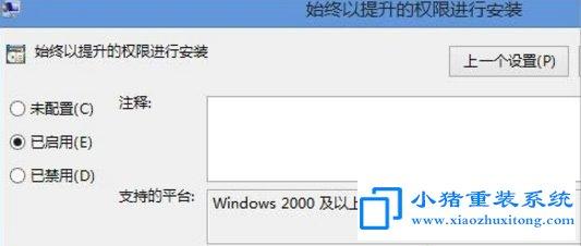win8.1安装msi文件提示2503错误怎么解决?