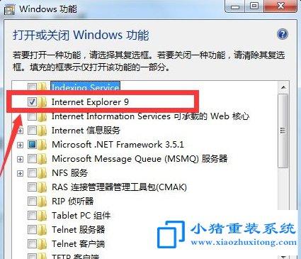 win7系统IE浏览器怎么彻底删除