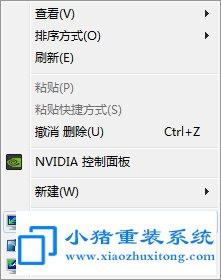 Win7系统桌面刷新闪屏怎么解决