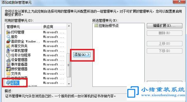 win7系统无用证书及过期证书怎么删除