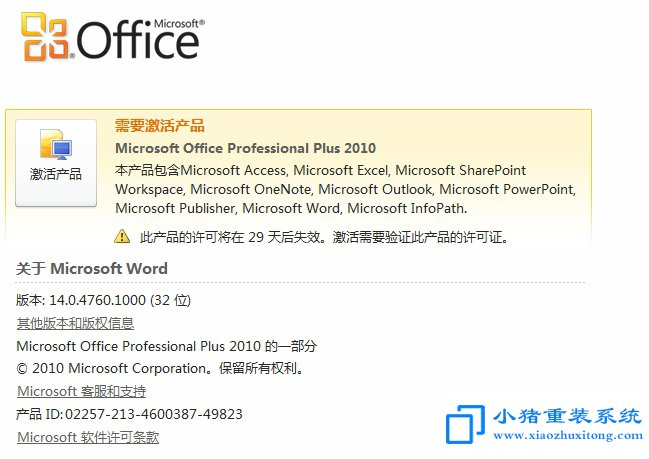 Office办公软件电话怎么激活