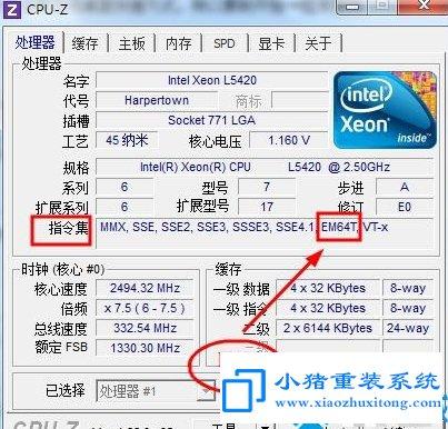 电脑CPU怎么查看是32位还是64位?