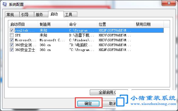 Win7系统怎么用命令管理开机启动项