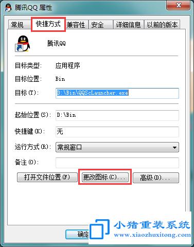 电脑桌面图标如何更改