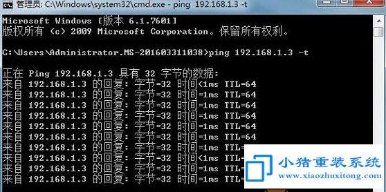 Win7系统如何通过命令检测网速和网线问题