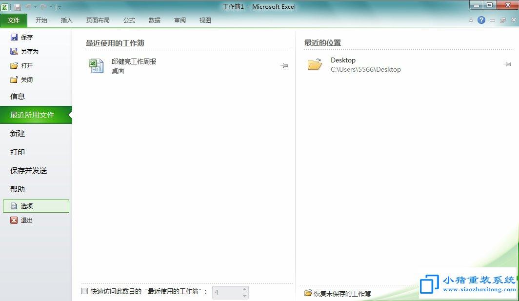 Office 2010关闭时弹出宏安全性设置怎么解决