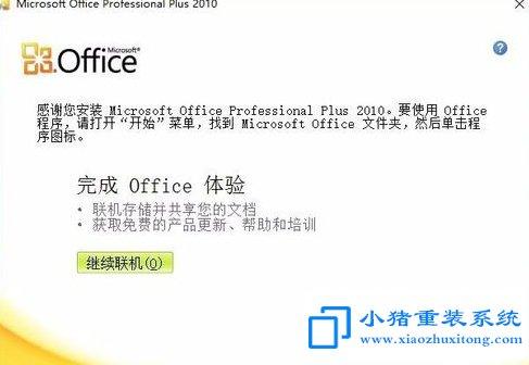 office软件安装提示注册表权限怎么解决