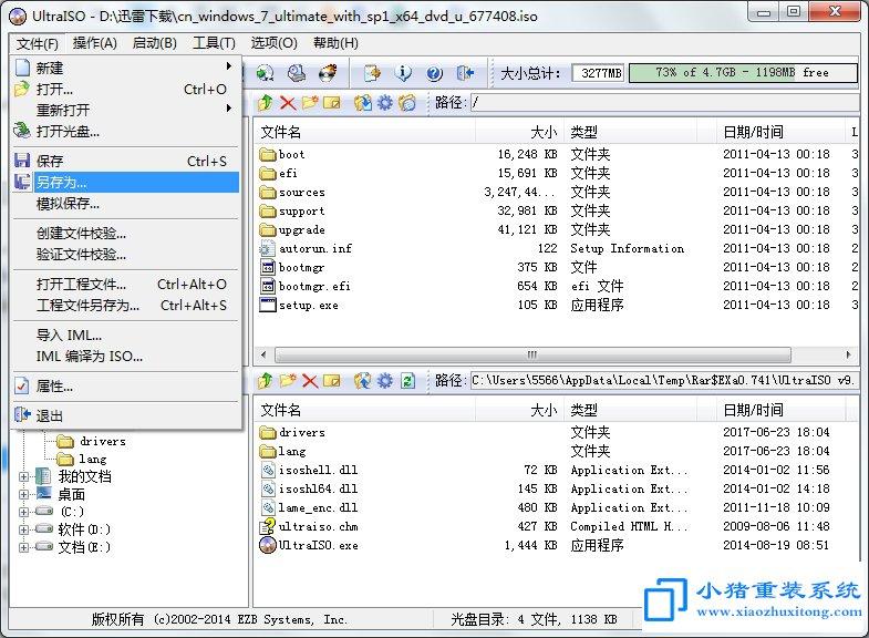 Win7原版镜像怎么改成多版本选择安装