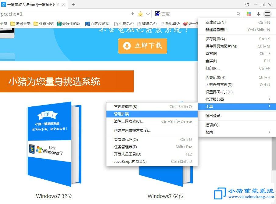电脑怎么屏蔽网页和弹窗广告