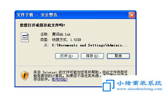 win7系统文件提示安全警告怎么关闭