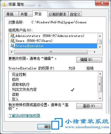 电脑自带主题怎么删除