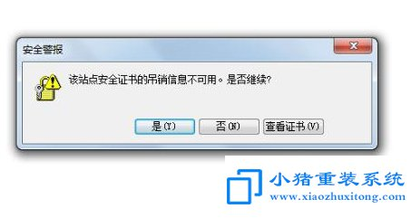 """IE浏览器提示""""该站点安全证书的吊销信息不可用""""如何解决"""