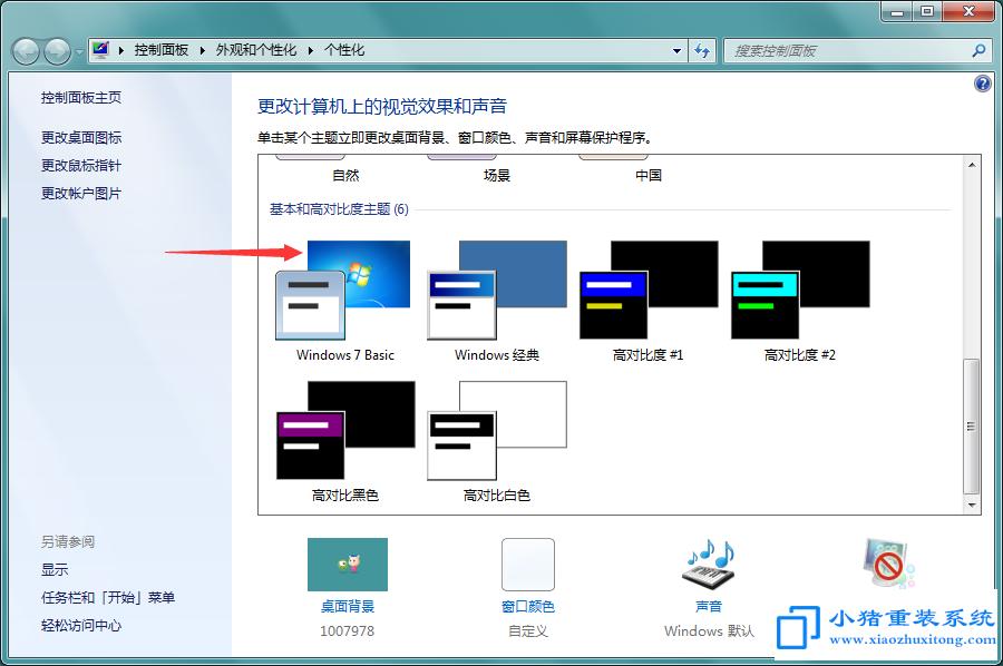 Win7系统配色方案变成Basic如何解决