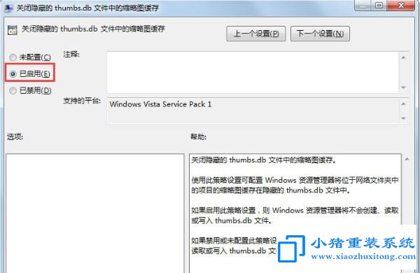 win7系统thumbs.db文件怎么彻底删除