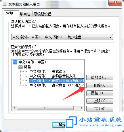 电脑自带的输入法怎么删除?