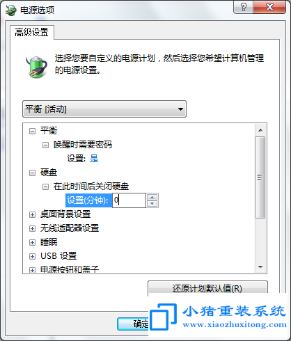 Win7系统如何防止电脑自动关闭硬盘