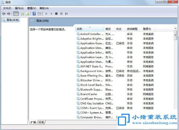 Win7系统显示正在获取网络地址如何解决?